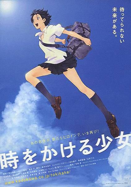 跳躍吧!時空少女宣傳海報(1)