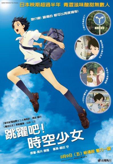 《跳躍吧!時空少女》台灣版宣傳海報