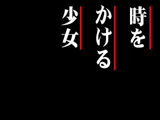 《跳躍吧!時空少女》banner(2)