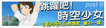 《跳躍吧!時空少女》banner(1)