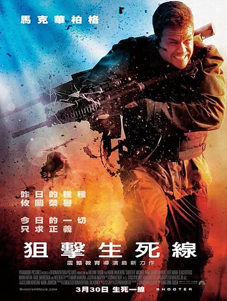 《Shooter》台版宣傳海報