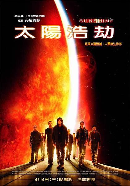 《Sunshine / 太陽浩劫》宣傳海報(2)
