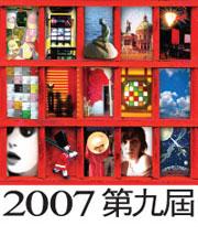 2007 台北電影節 title diagram 之一