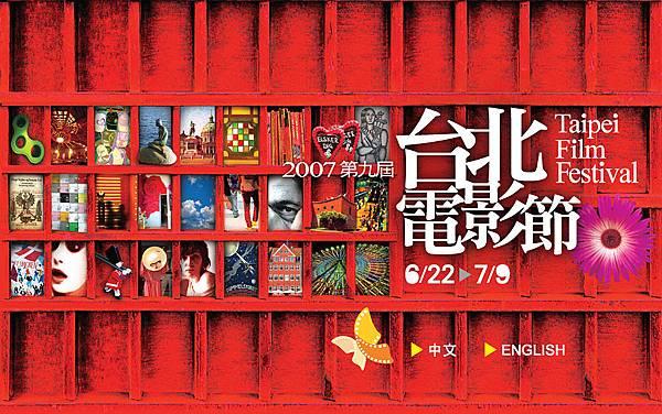 2007 台北電影節 title diagram 之二