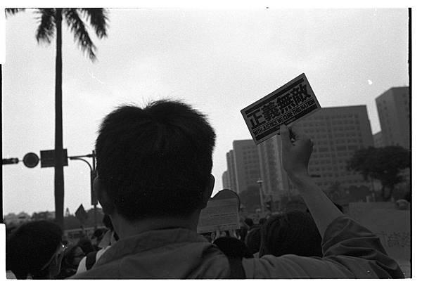 415樂生遊行、正義無敵