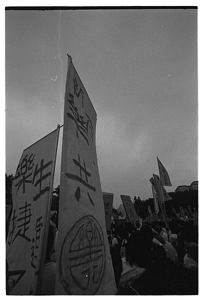 415樂生遊行、清大社會所的旗子(一)