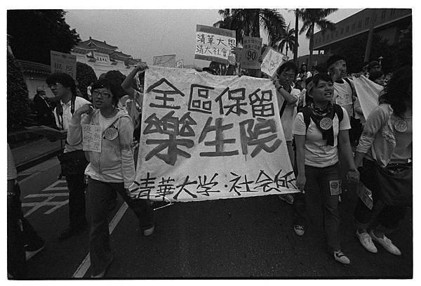 415樂生遊行、清大社會所的旗子(三)