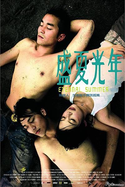 《盛夏光年》海報