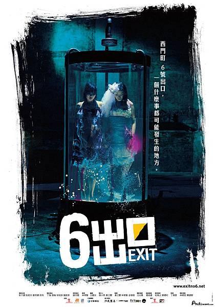 《六號出口》海報(2)