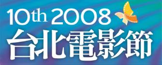 2008 台北電影節看板貼紙(小)