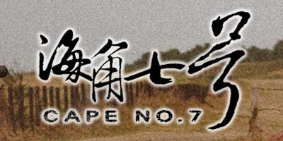 cape no. 7 badge #3