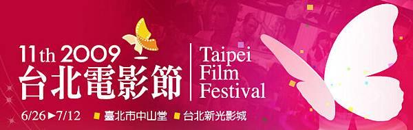 2009 台北電影節