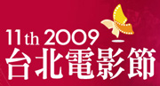 2009 台北電影節貼紙