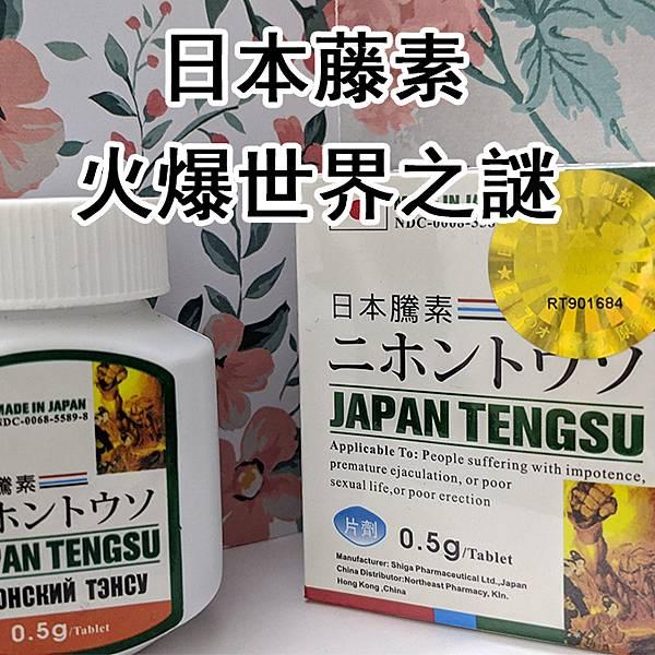 日本藤素-japan-tengsu-1-1