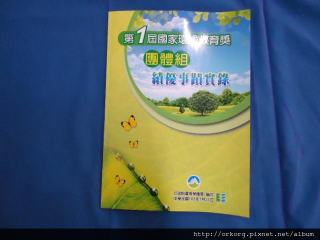 第一屆國家環境教育.JPG.JPG