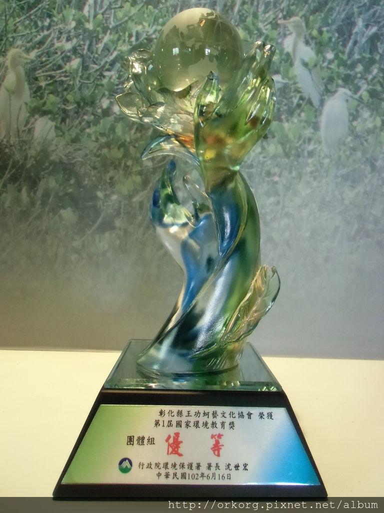 第一屆國家環境教育團體組優等.JPG