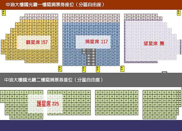 座位圖-jpg