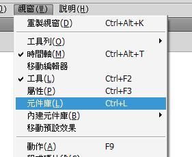 4開啟元件庫.JPG
