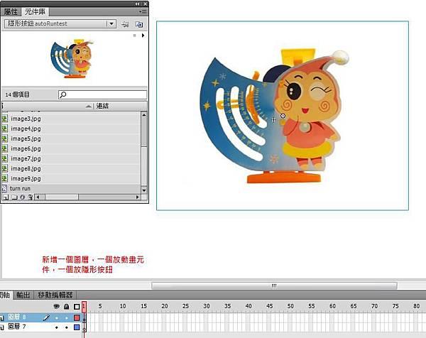 10在圖層1增加動畫元件.JPG