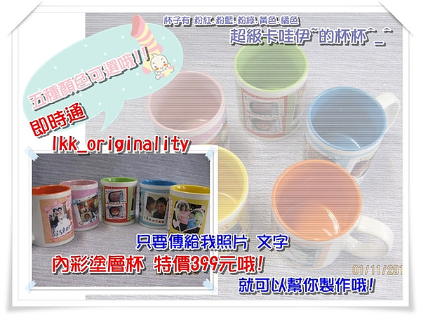 內彩塗層杯  (五種顏色選擇)