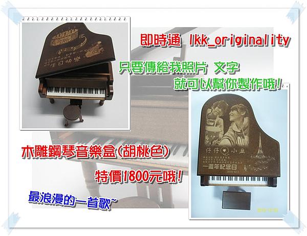 木雕鋼琴音樂盒(有音樂清單選擇)