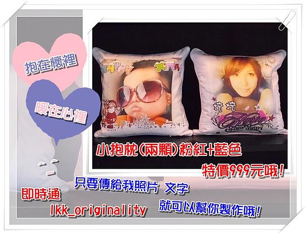 小抱枕(兩顆) (粉紅,藍色)