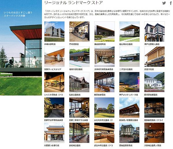 日本星巴克旗艦店2.jpg
