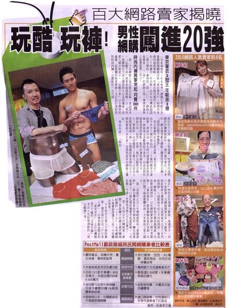 20100903《自由時報》百大網路賣家揭曉 玩酷玩褲男性網購闖進20強.jpg