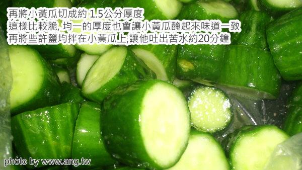 小黃瓜2.jpg