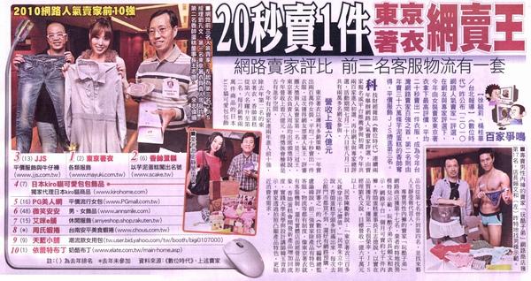20100903《蘋果日報》20秒賣1件 東京著衣網賣王.jpg