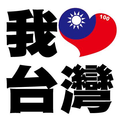 愛心_台灣(1).jpg