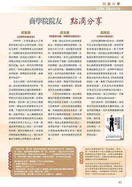政大商學院校友通訊No. 28.jpg