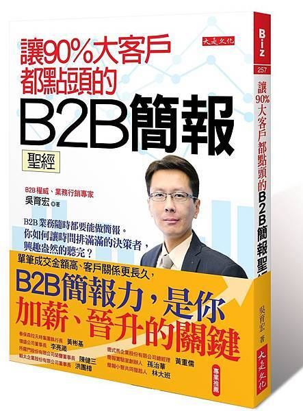 立體書封_大是文化DB0257《讓90%大客戶都點頭的B2B簡報聖經》.jpg