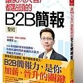 大是文化《讓90%大客戶都點頭的B2B簡報聖經》吳育宏.jpg