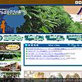 やんばる学びの森 国頭村環境教育センター.png