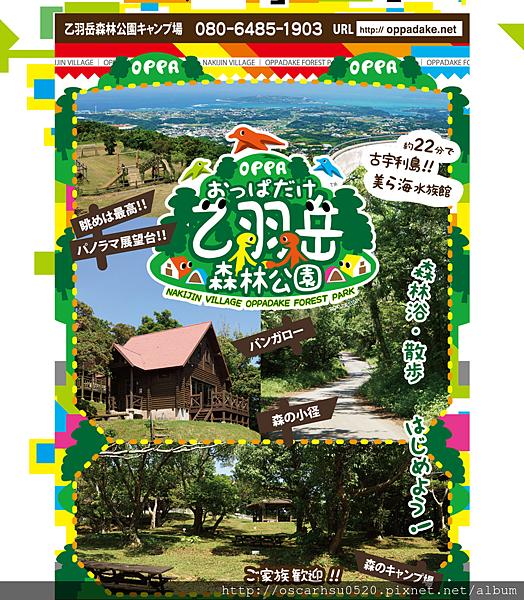 おっぱだけ・ワイドパノラマ展望台・バンガロー・キャンプ場   乙羽岳森林公園キャンプ場_01.png