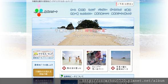 screenshot-yagaji-beach.com 2018-01-18 00-58-46-773.png