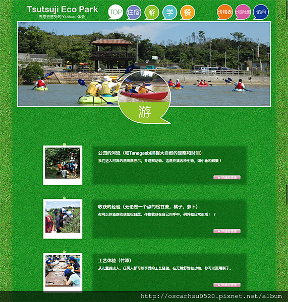 screenshot-higashi-ecopark.com 2018-01-18 01-10-03-012.png