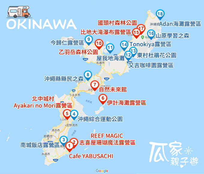 沖繩Google 地圖_OK.jpg