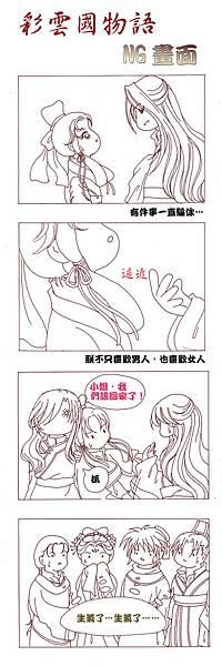 彩雲國NG