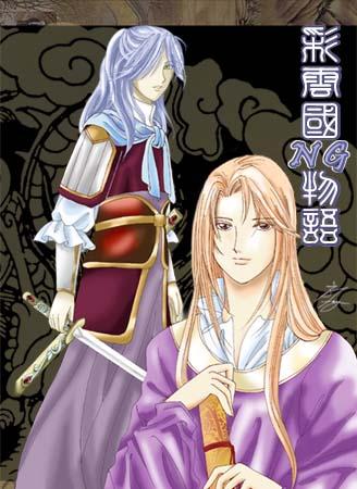 彩雲國ng物語封面