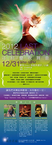 2012 party poster-rgb-01
