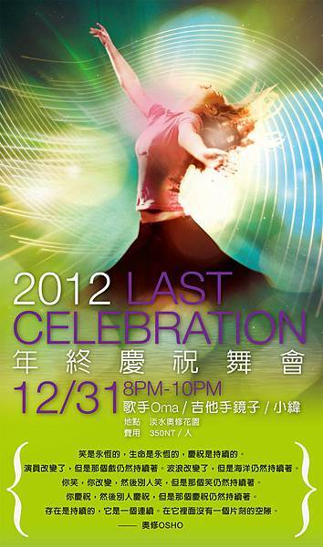 2012 party poster-web-1