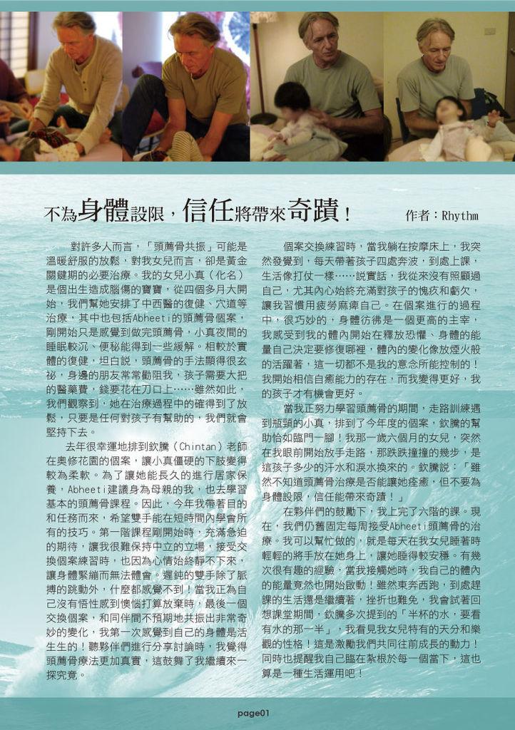 專刊P01