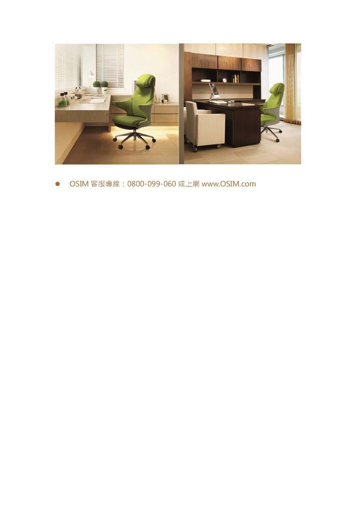 1.樂活新主張 OSIM樂上網按摩椅 「坐」出成功的第一步_頁面_2.jpg