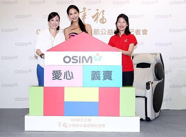 嘉賓合影(左起)-OSIM台灣區總經理 王明芝Mindy、白歆惠、兒福聯盟社工處主任宋家慧