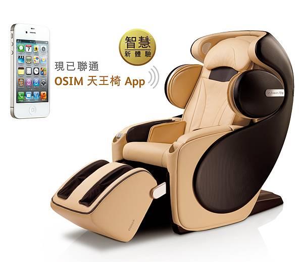 OSIM 天王椅App_產品圖