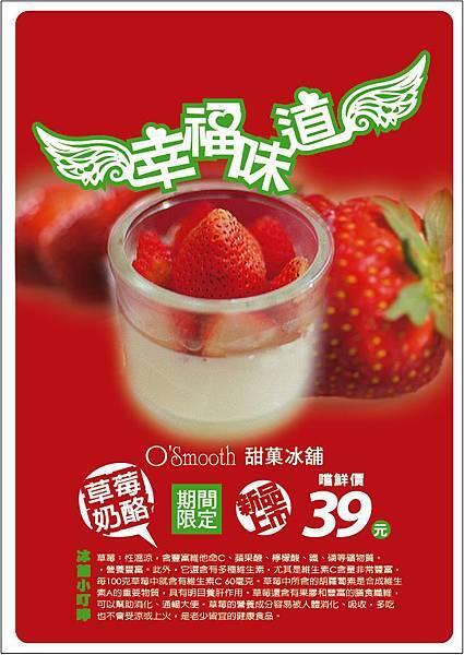 草莓-.JPG