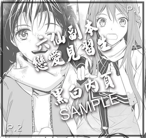 六仙副本戀愛見習生-黑白內頁