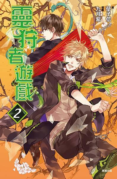 靈狩者遊戲02封面